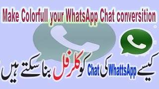 How to make colorful your WhatsApp Chat Conversation (Urdu / Hindi)