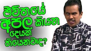 ජීවිතයේ අපල කියන දෙයක් තියෙනවාද?   Piyum Vila   16 - 04 - 2019   Siyatha TV Thumbnail
