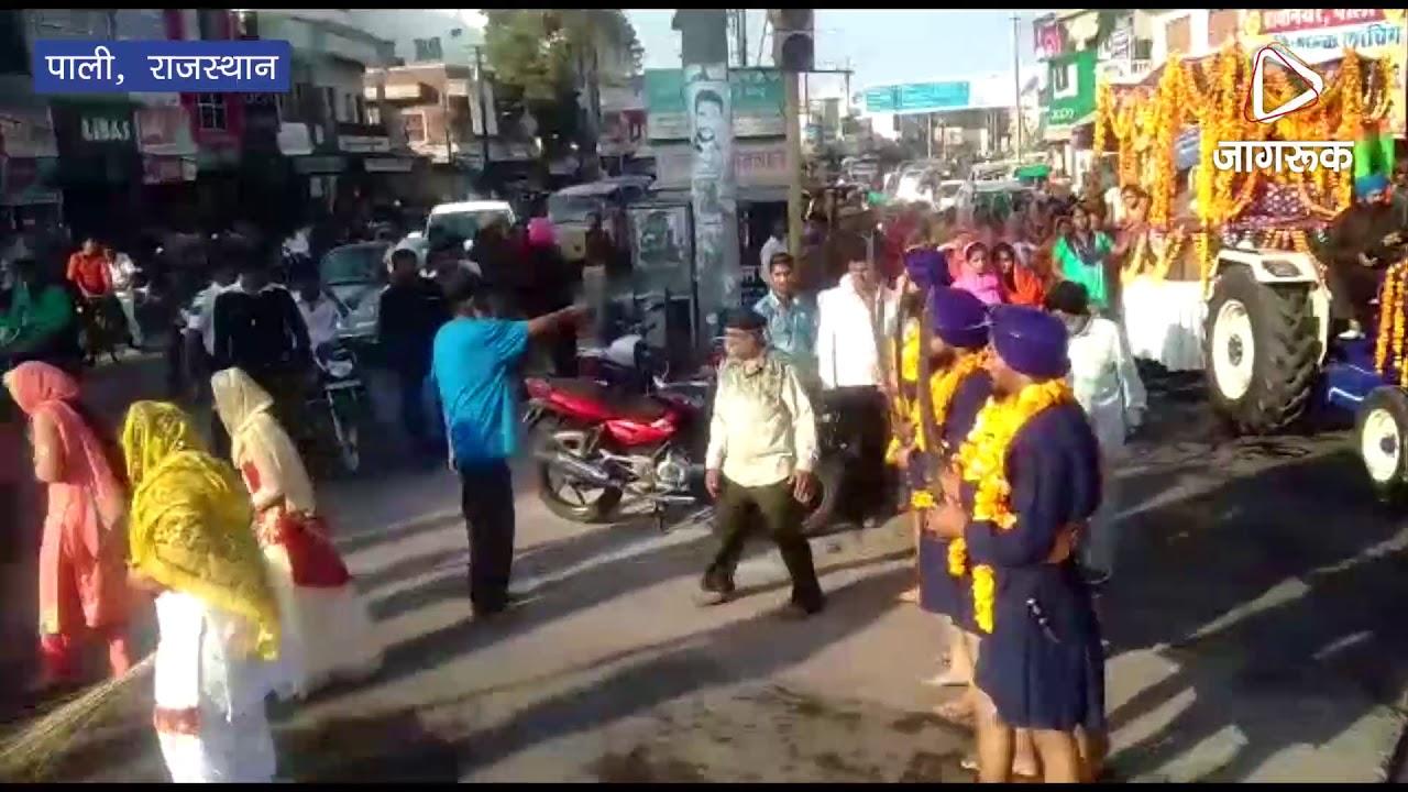 पाली : गुरु नानक देव का 549वा प्रकाश गुरुपर्व श्रद्धा से मनाया गया