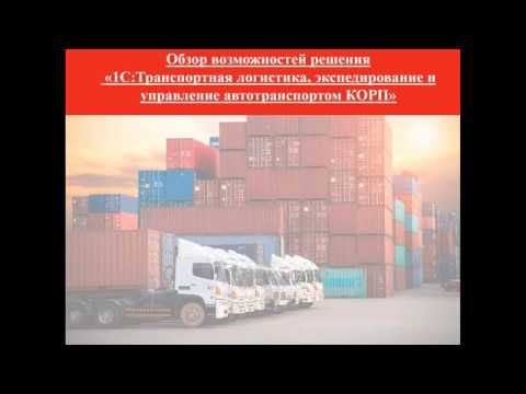Обзор возможностей решения «1С:ТЛ, экспедирование и управление автотранспортом КОРП»-7.11.2019