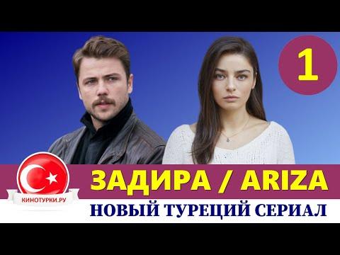 Задира / Ariza 1 серия на русском языке. Новый турецкий сериал 2020 с Толга Сарыташ