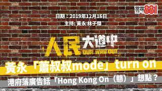 港府公關搞關公災難?《金融時報》落廣告話「Hong Kong On」,黃永都問:想點?