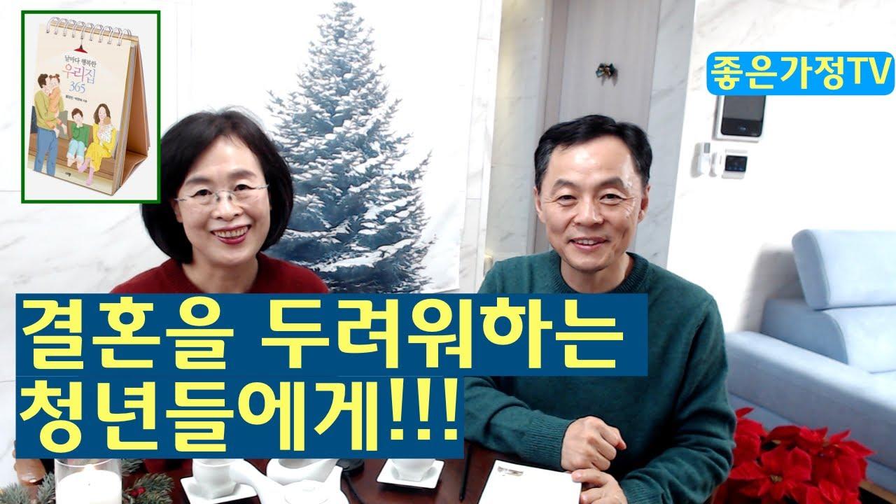 12/14 결혼을 두려워하는 청년들에게! 행복한 가정을 이룰 수 있습니다 (홍장빈 박현숙 날마다행복한우리집365)
