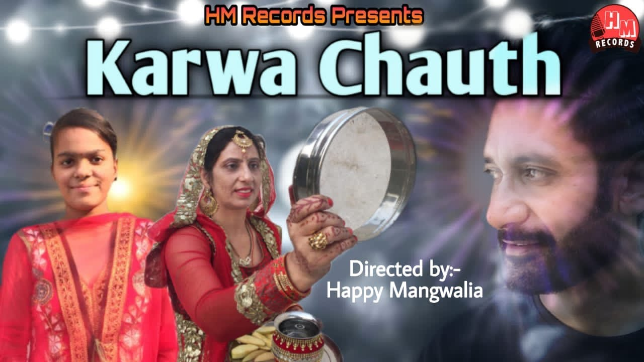 Download ਦੇਖੋ ਕਰਵਾ ਚੌਥ ਵਾਲੇ ਦਿਨ ਕੀ ਕੀਤਾ ਪਤੀ ਨੇ । Karwa Chauth punjabi movie | punjabi natak | HM Records