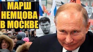 Переломный момент для Кремля 29.02.20