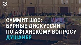 Россия заигрывает с \Талибаном\. В Кабуле дефицит долларов. Задержания в Казахстане АЗИЯ 17.9.21