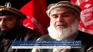 Afghanistan Pashto News 31.01.2018 د افغانستان پشتو خبرونه