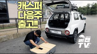 캐스퍼 다음주 출고하는데 정품 악세서리 캠핑 트렁크 (…