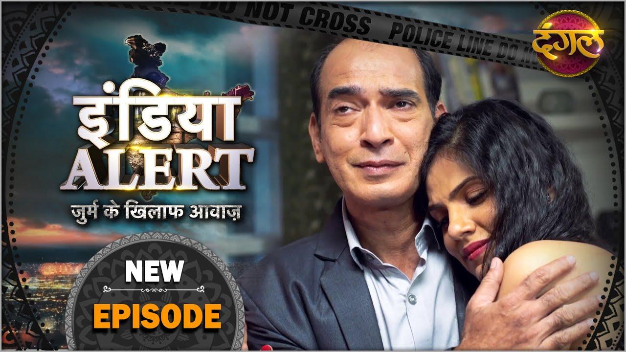 Download #India #Alert | New Episode 440 | अकेलापन / Akelapa | Dangal TV Channel