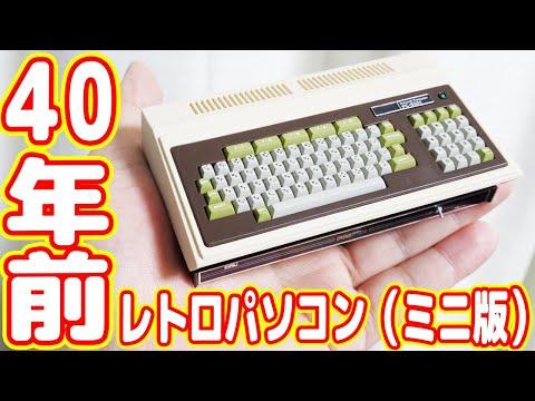 40年前のNEC製レトロパソコンがヤバイ!ゲームは今更キツイな【PC-8001ミニ復刻版】
