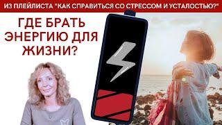Где брать энергию для жизни психолог Ирина Лебедь