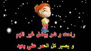 باب عم يبكي- عاصي الحلاني كاريوكي -Arabic karaoke