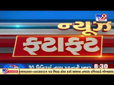 Top News Stories From Gujarat: 17/10/2021 | TV9News