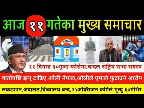 आज बैशाख ११  गतेका मुख्य समाचार | Today Nepali News | Nepali Headlines April 24 2021 Radio NRN
