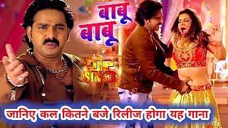 जानिए कल कितने बजे रिलीज होगा गाना Babu Babu Pawan Singh Sambhavna Seth New Bhojpuri Song