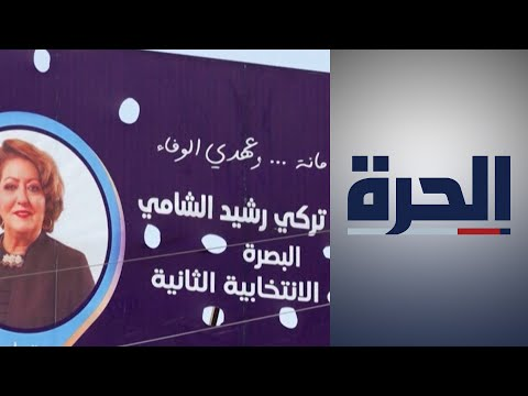 الانتخابات العراقية تشهد مشاركة نسائية واسعة