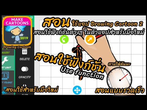 Drawing Cartoon 2 สอน : สอนใช้ฟังก์ชันในโปรแกรม Drawing Cartoon 2 😎😎