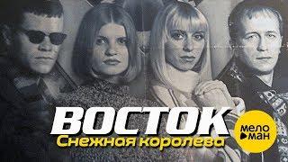 Восток  -  Снежная королева (Official Video 1997)