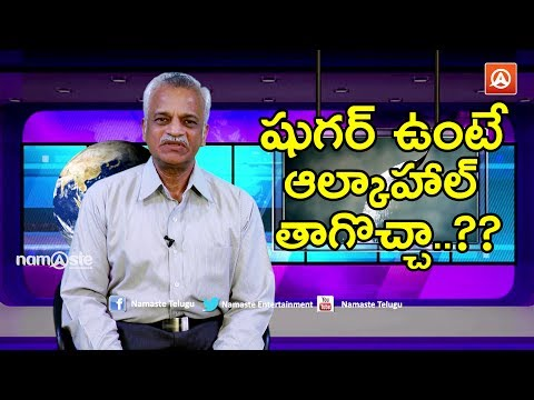 Can Diabetic Drink Alcohol ?  Tips for Managing Diabetes l Diabetes Care | Dr P V Rao | Namaste