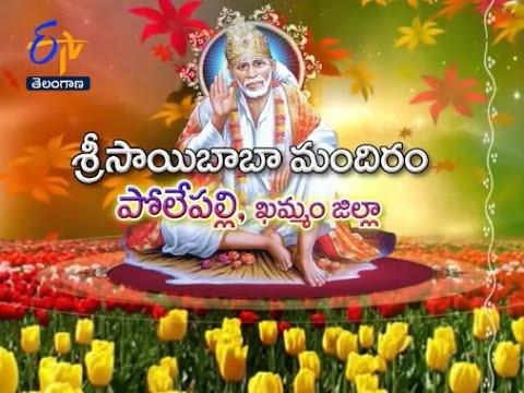 Sri Sai Baba Temple | Khammam District | Teerthayatra | 2nd March  2017 | Full Episode | ETV TS