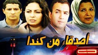 Film marocain Amis du Canada  فيلم مغربي أصدقاء من كندا