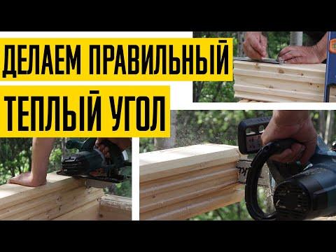 Как сделать ТЕПЛЫЙ УГОЛ правильно. Соединение бруса коренной шип. Инструкция как делать.