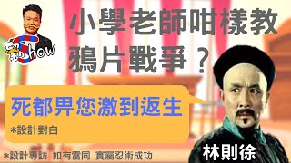 Publication Date: 2020-04-30 | Video Title: 《劉Show》EP16 - 小學老師咁樣教鴉片戰爭?林則徐死