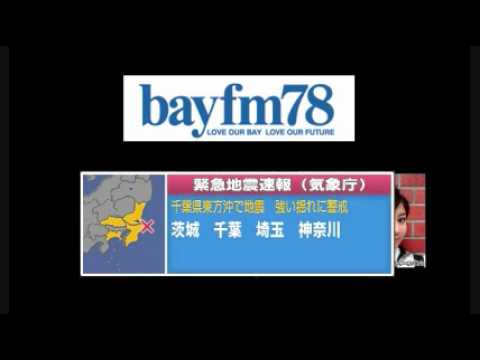 bayfm 緊急地震速報