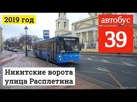Автобус 39 Никитские ворота - улица Расплетина // 16 марта 2019