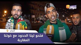من الجزائر..الرجاويون: الجمهور الجزائري رجولة واستضفونا فديورهم... والجزائريون :  فتحو لينا الحدود