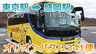 【昼行バス】東京駅⇒盛岡駅 オリオンバス2341便 リラックスプラス (Wi-Fi完備・コンセント付)に乗ってきた!