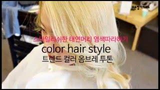 태연머리 태연염색 금발머리 옴브레투톤염색 왼손잡이여의도
