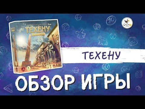 Обзор настольной игры «Техену. Обелиск Солнца»  от CrowD Games