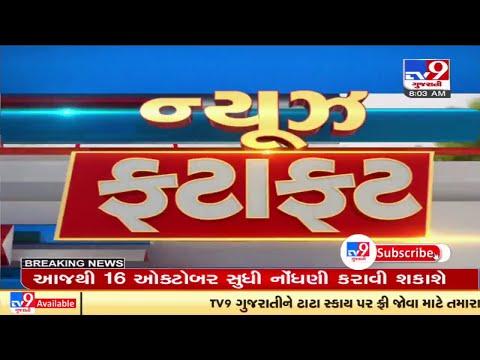 ન્યુઝ ફટાફટ : જુઓ ગુજરાતના તમામ મહત્વના સમાચાર | TV9News