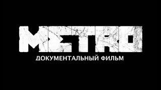 """Документальный фильм """"МЕТРО 2033"""""""