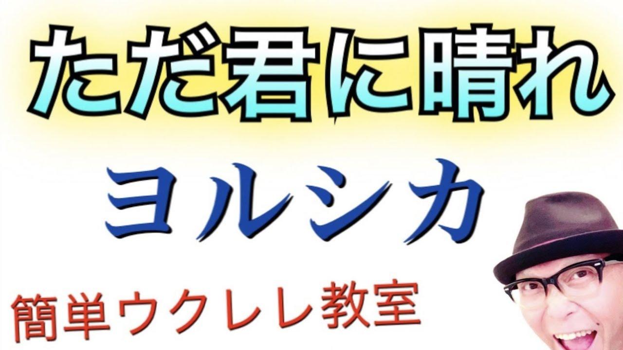 ただ君に晴れ / ヨルシカ【ウクレレ 超かんたん版 コード&レッスン付】GAZZLELE