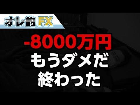 FXと株の大暴落で-8000万円です。もうダメだ、終わった。