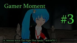 mmd gamer moment 3 ft misume sorun the night that speaks ส งขวดไป