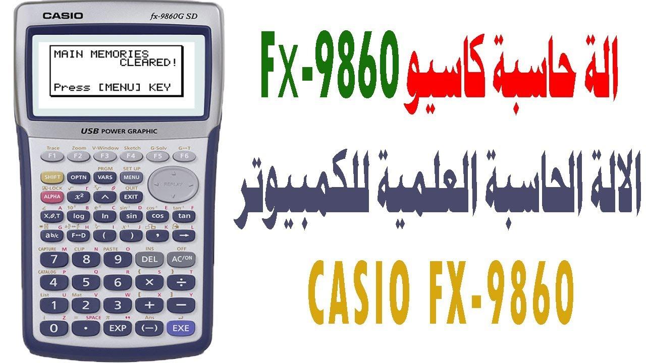 تحميل احدث الة حاسبة للكمبيوتر الة حاسبة كاسيو CASIO FX 9860 maxresdefault.jpg