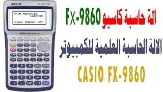 الة حاسبة كاسيو CASIO FX 9860 للكمبيوتر