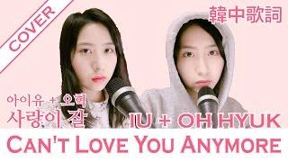IU 아이유 + Oh Hyuk 오혁 - Can't Love You Anymore 사랑이 잘 Covered by 慌張猩 Panicyn|韓中歌詞