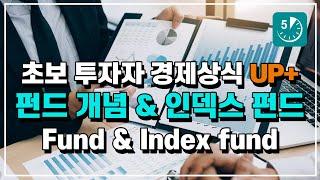 초보 투자자 경제상식, 펀드 개념 & 인덱스 펀…
