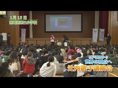 江戸川区から世界の頂点へ 辻内選手講演会