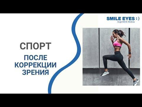 Можно ли активно заниматься спортом спустя месяц после операции лазерной коррекции SMILE (Смайл)