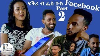 New Eritrean Film 2019 - FKRI B Facebook - (ፍቕሪ ብ ፌስ ቡክ) - EP 2 - ብ ቶማስ ተኽለብርሃን