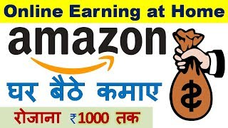 How | Make Money form Amazon | Affiliate Marketing | Online Earning | Amazon Se Paise Kamaye [Hindi]