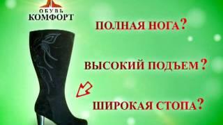Комфорт. Магазин обуви. (Реклама/видео/ролик/Киров)(Задача: Реклама магазина. Изготовитель: