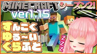 【Minecraft #01】バージョンアップで様変わりしたらしい?【だてんちゆあ】
