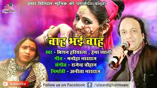 Waah Bhai Waah | Latest Uttarakhandi Song 2018 | Bishan Singh Hariyala , Hema Dhyani
