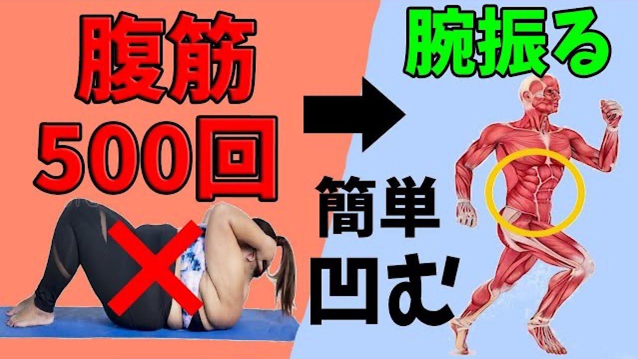 【たった30秒】腹筋500回より簡単で下腹ぽっこりが痩せ凹むアブランニング!